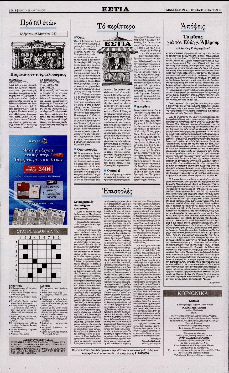 Οπισθόφυλλο Εφημερίδας - Εστία - 2019-03-28