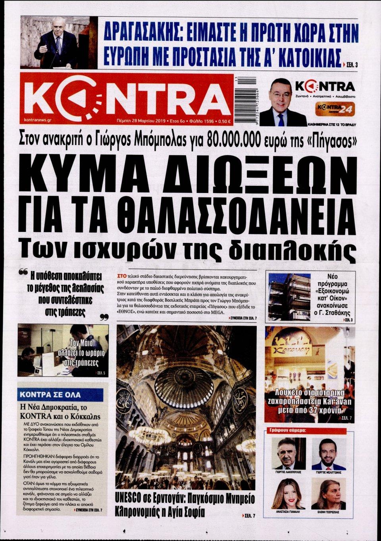 Πρωτοσέλιδο Εφημερίδας - KONTRA NEWS - 2019-03-28