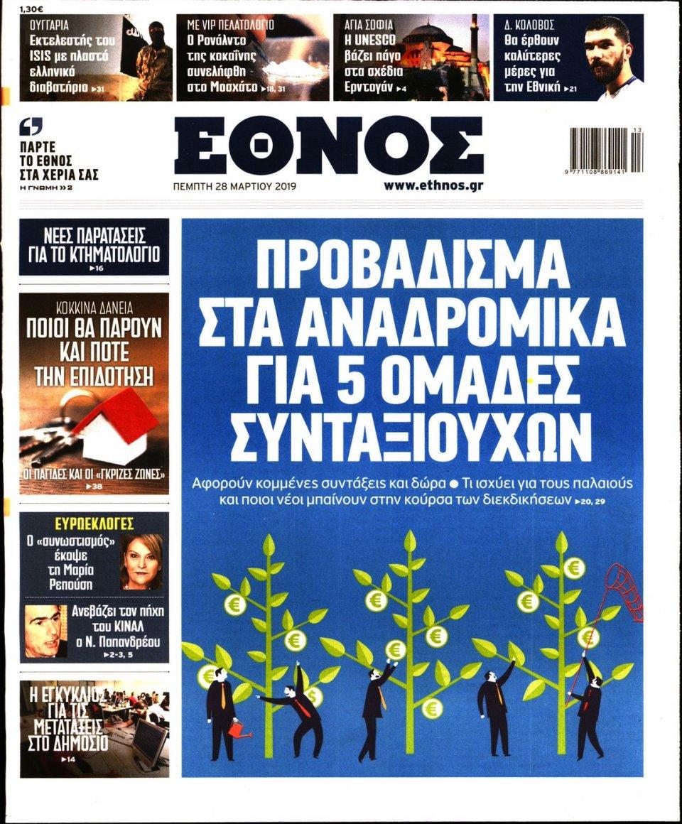 Πρωτοσέλιδο Εφημερίδας - Έθνος - 2019-03-28