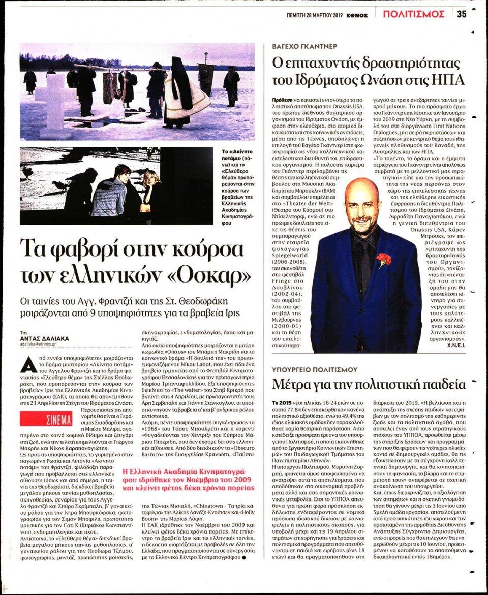 Οπισθόφυλλο Εφημερίδας - Έθνος - 2019-03-28