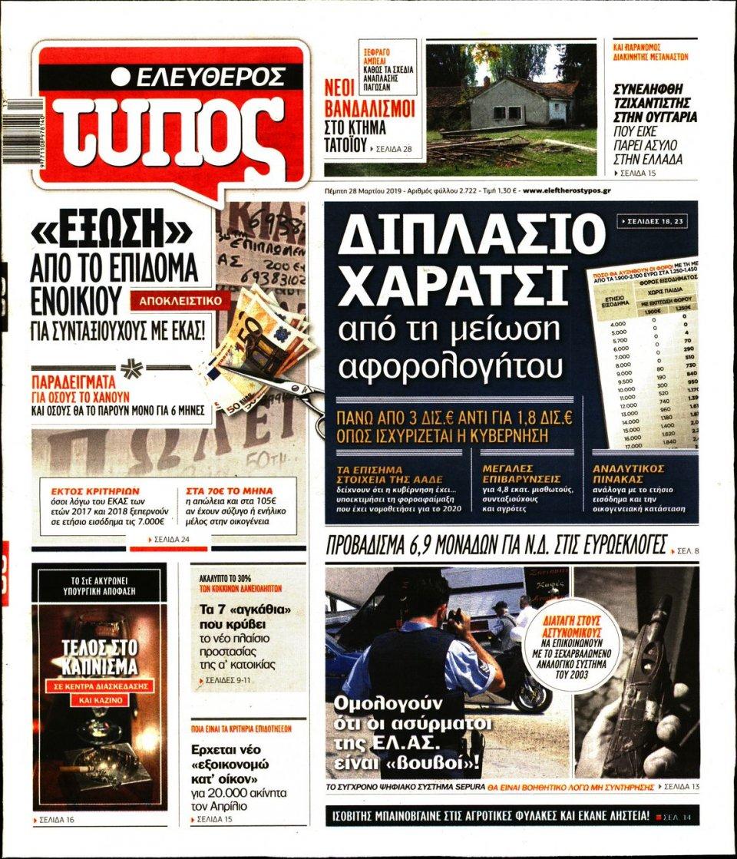 Πρωτοσέλιδο Εφημερίδας - Ελεύθερος Τύπος - 2019-03-28
