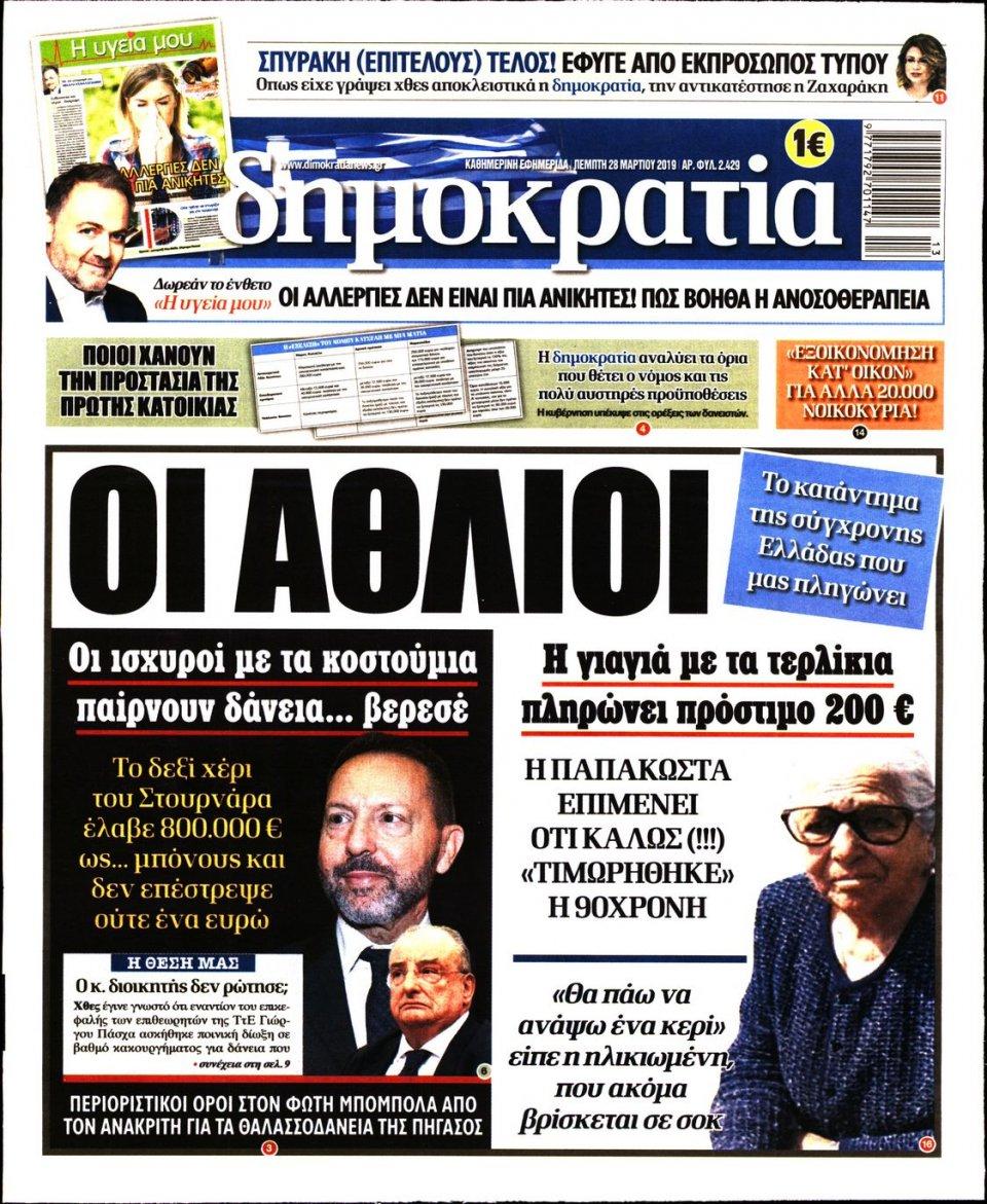 Πρωτοσέλιδο Εφημερίδας - ΔΗΜΟΚΡΑΤΙΑ - 2019-03-28
