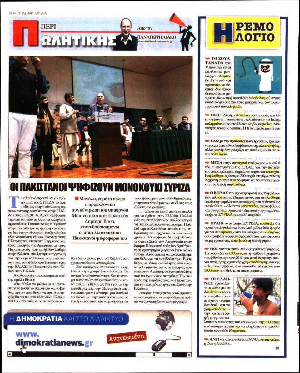 Οπισθόφυλλο Εφημερίδας - ΔΗΜΟΚΡΑΤΙΑ - 2019-03-28
