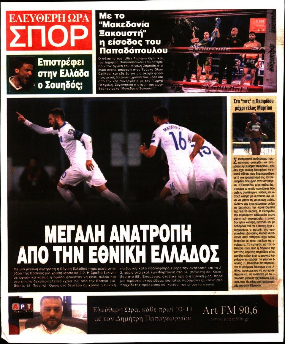 Οπισθόφυλλο Εφημερίδας - Ελεύθερη Ώρα - 2019-03-28