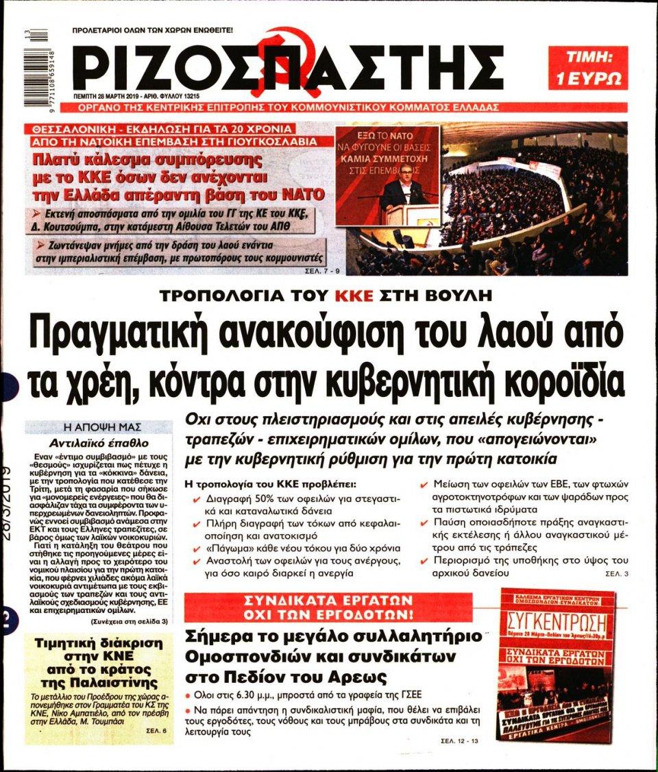Πρωτοσέλιδο Εφημερίδας - Ριζοσπάστης - 2019-03-28
