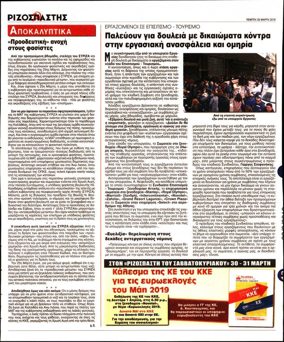 Οπισθόφυλλο Εφημερίδας - Ριζοσπάστης - 2019-03-28