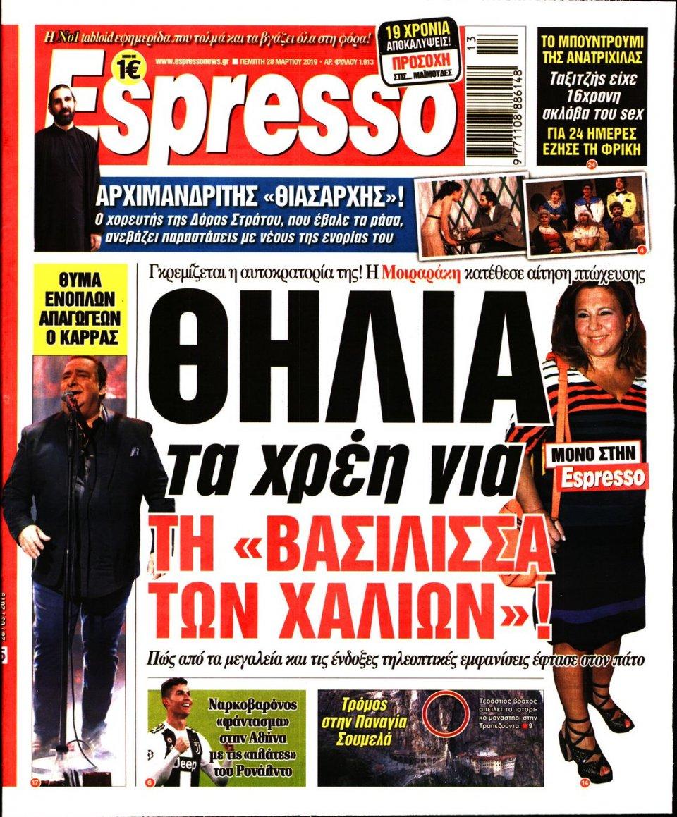 Πρωτοσέλιδο Εφημερίδας - Espresso - 2019-03-28