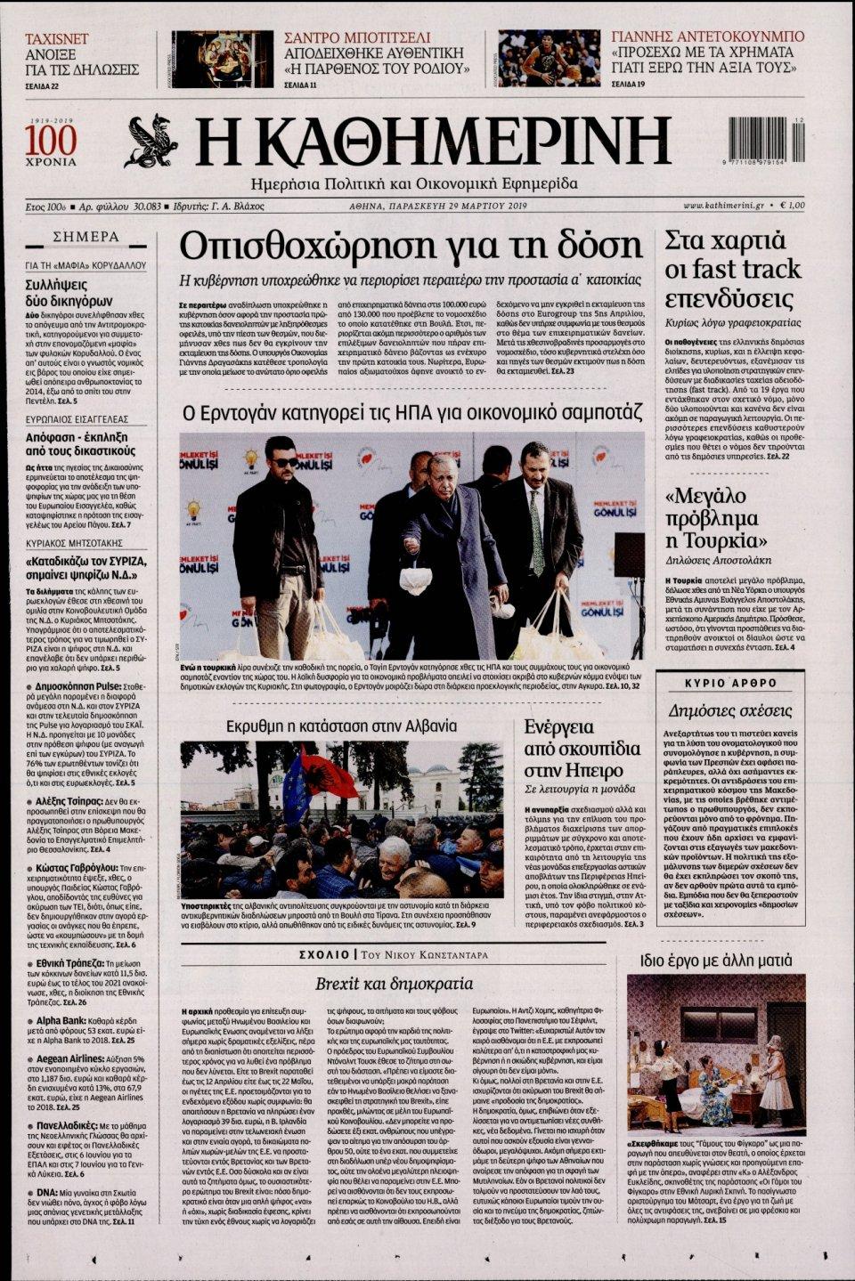 Πρωτοσέλιδο Εφημερίδας - Καθημερινή - 2019-03-29