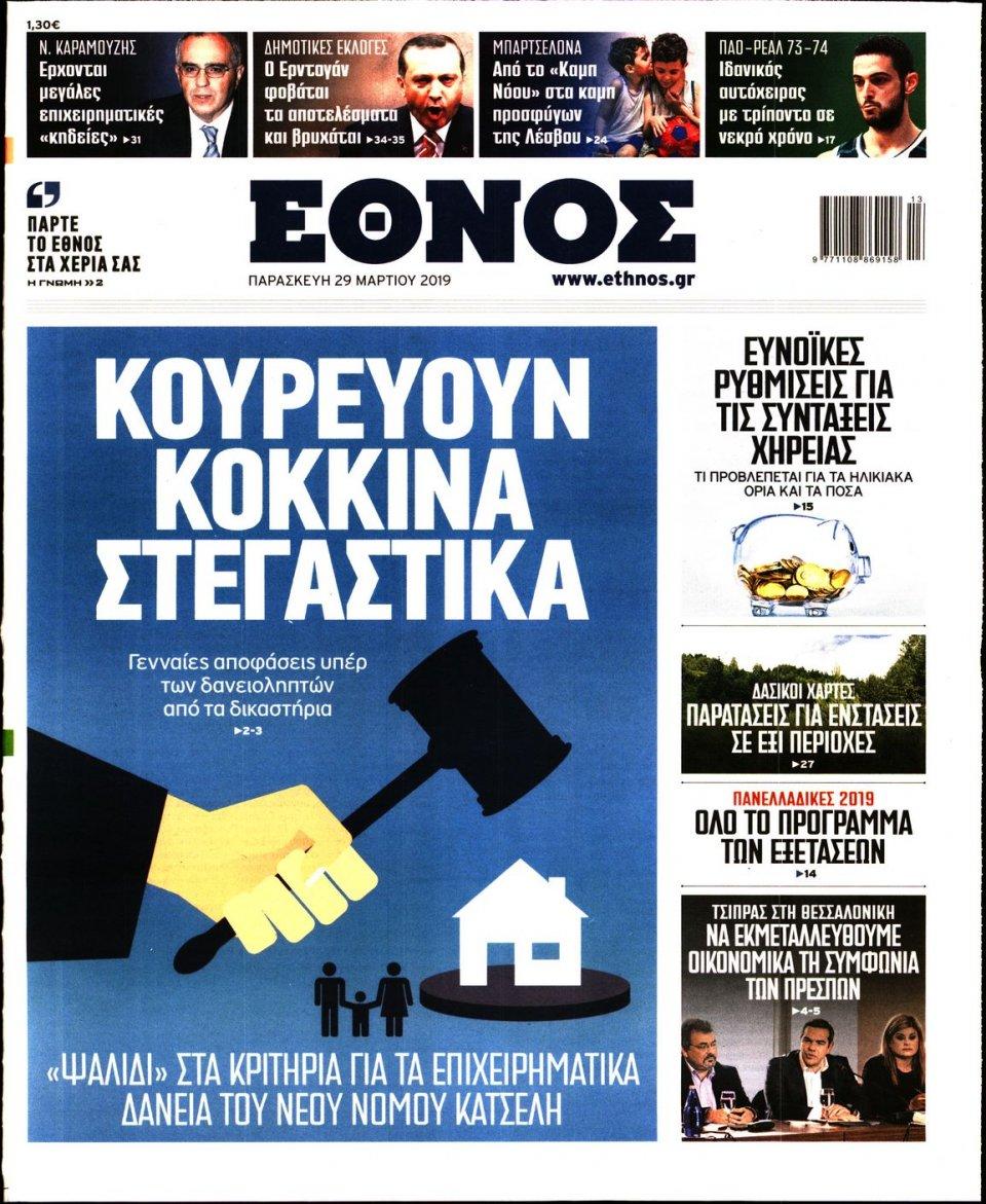 Πρωτοσέλιδο Εφημερίδας - Έθνος - 2019-03-29