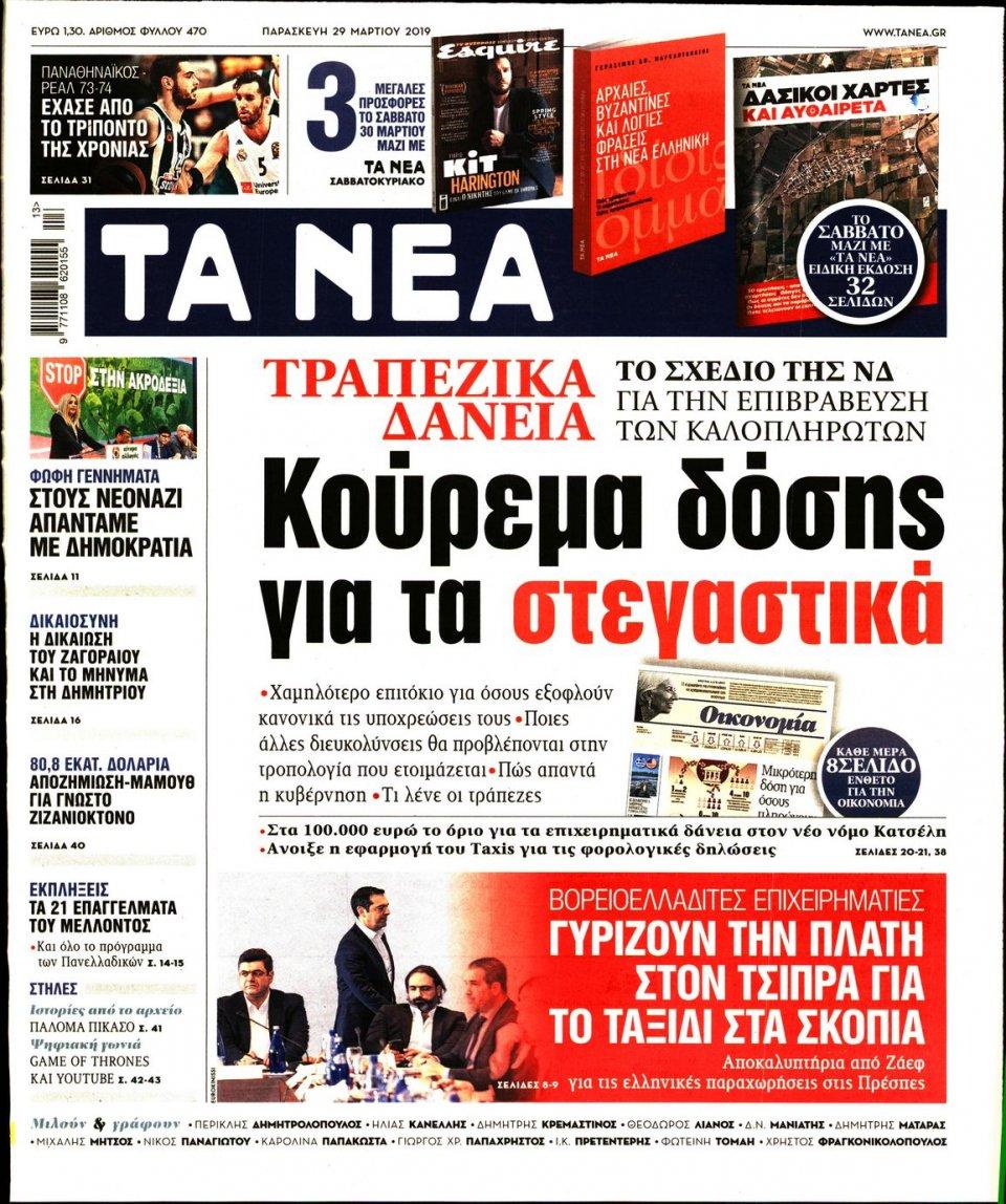 Πρωτοσέλιδο Εφημερίδας - Τα Νέα - 2019-03-29