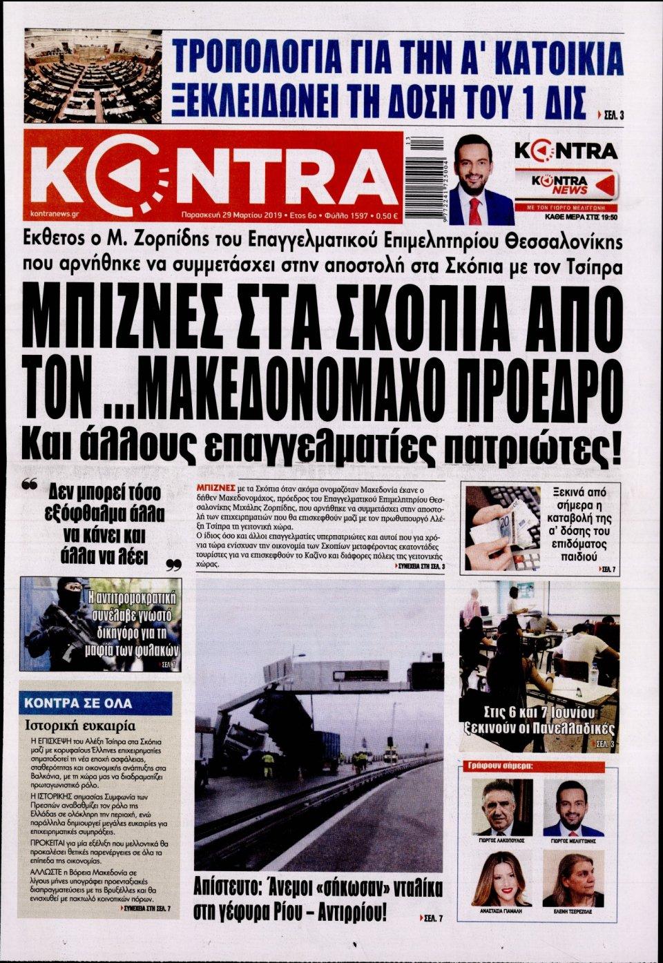 Πρωτοσέλιδο Εφημερίδας - KONTRA NEWS - 2019-03-29
