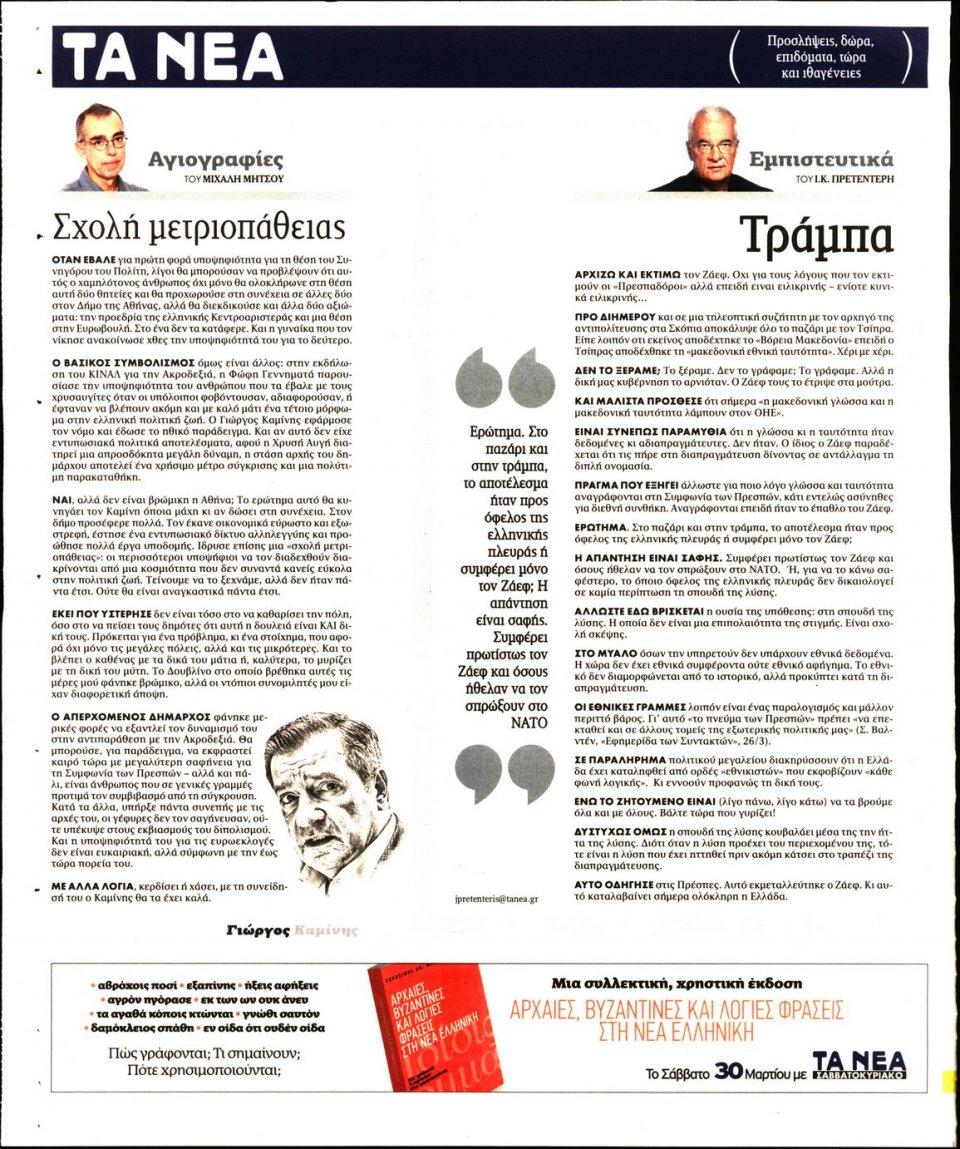 Οπισθόφυλλο Εφημερίδας - Τα Νέα - 2019-03-29