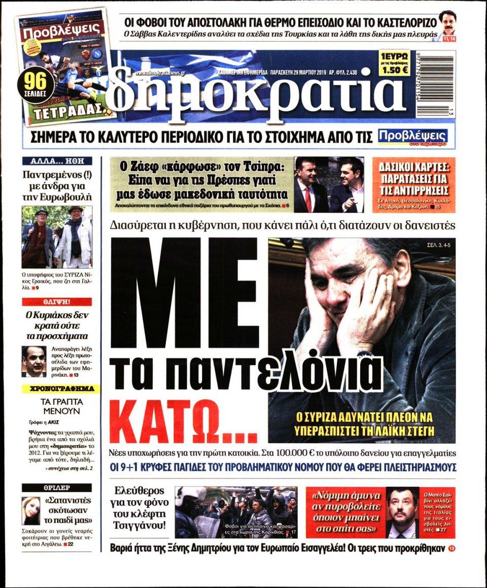 Πρωτοσέλιδο Εφημερίδας - ΔΗΜΟΚΡΑΤΙΑ - 2019-03-29