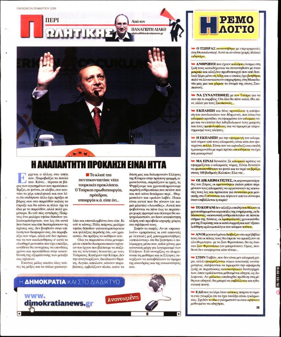 Οπισθόφυλλο Εφημερίδας - ΔΗΜΟΚΡΑΤΙΑ - 2019-03-29