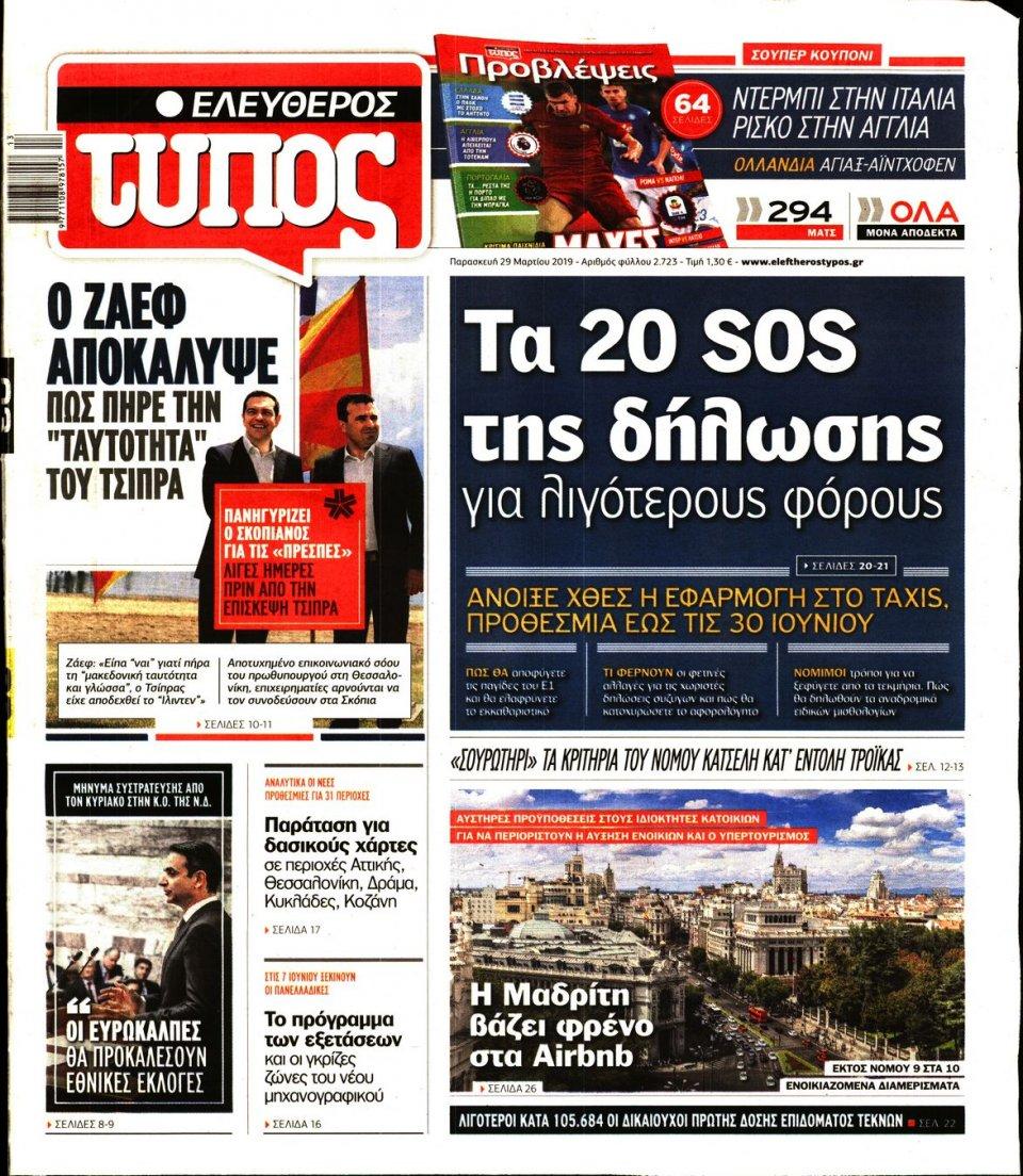 Πρωτοσέλιδο Εφημερίδας - Ελεύθερος Τύπος - 2019-03-29