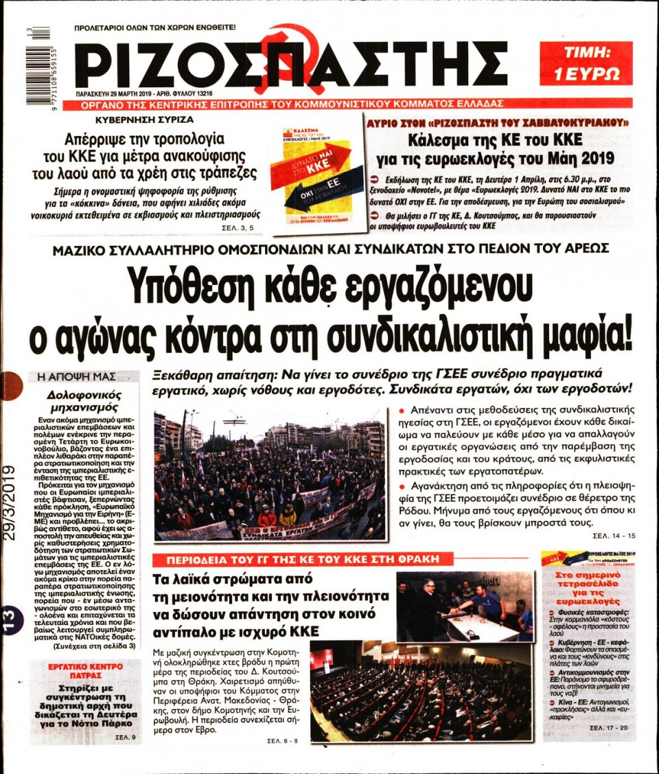Πρωτοσέλιδο Εφημερίδας - Ριζοσπάστης - 2019-03-29