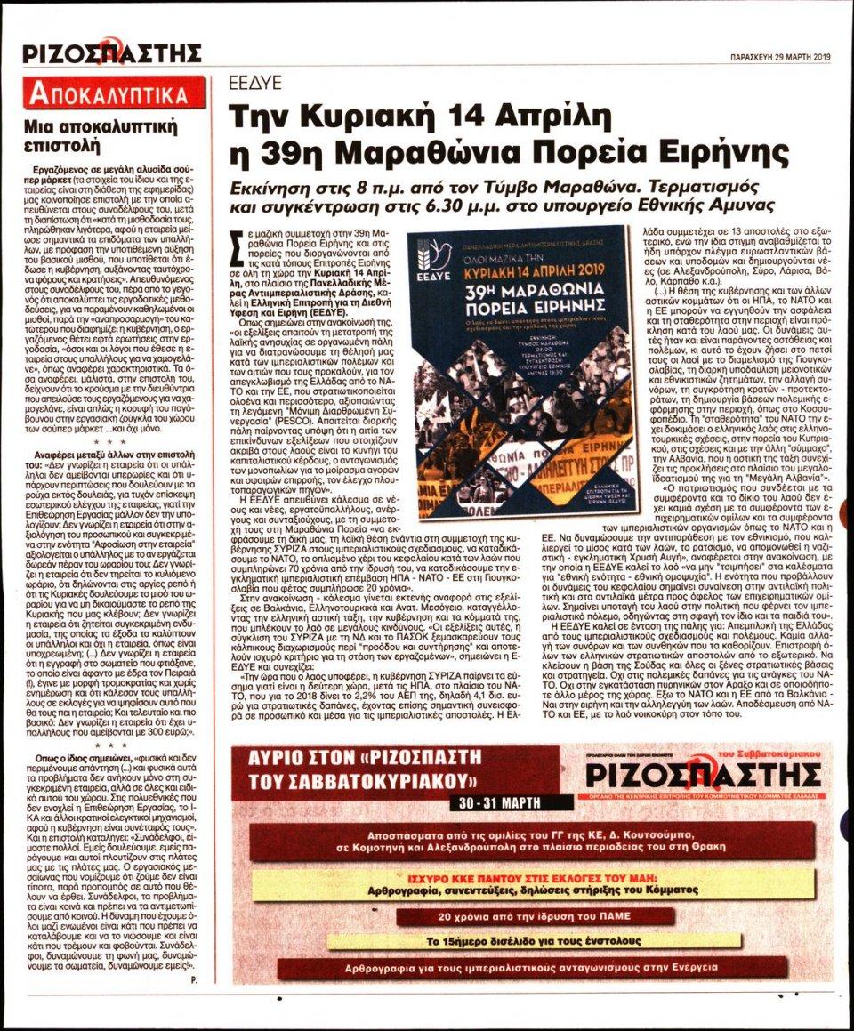 Οπισθόφυλλο Εφημερίδας - Ριζοσπάστης - 2019-03-29
