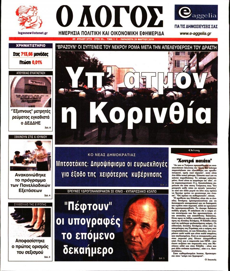 Πρωτοσέλιδο Εφημερίδας - Λόγος - 2019-03-29