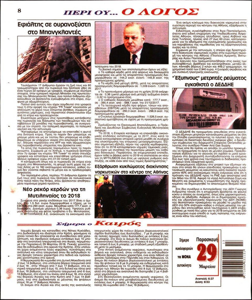 Οπισθόφυλλο Εφημερίδας - Λόγος - 2019-03-29