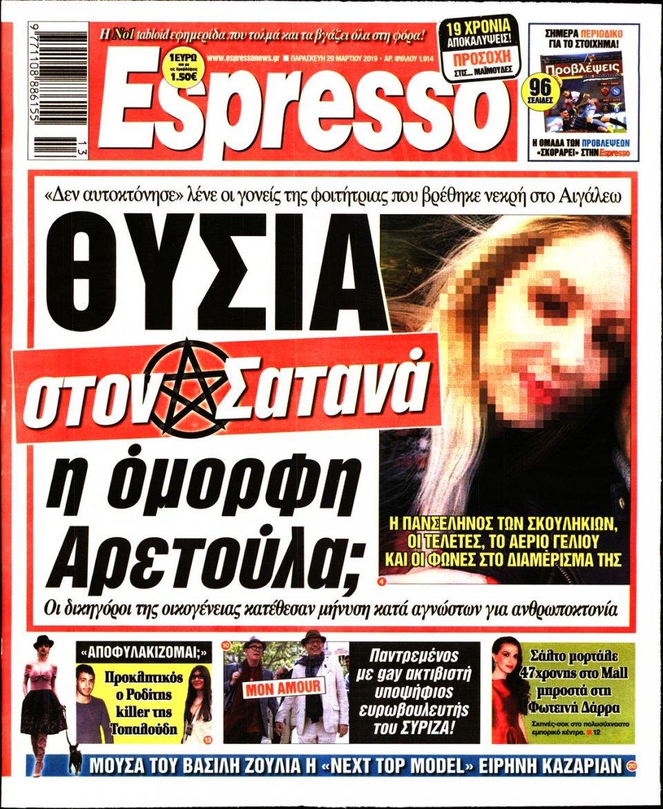 Πρωτοσέλιδο Εφημερίδας - Espresso - 2019-03-29