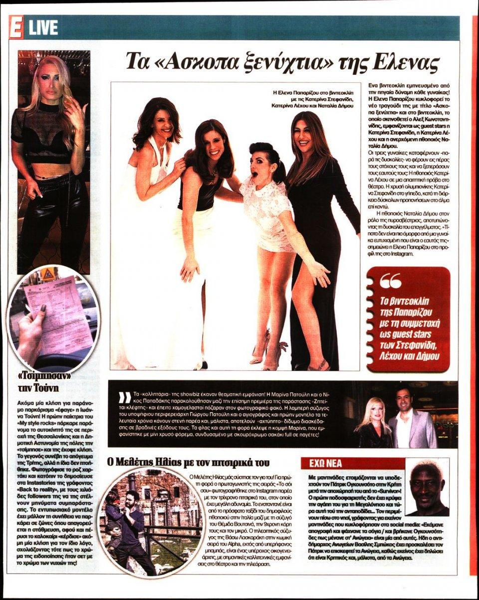 Οπισθόφυλλο Εφημερίδας - Espresso - 2019-03-29