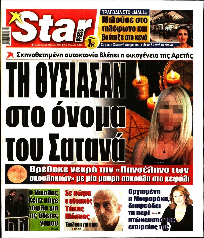 Πρωτοσέλιδο Εφημερίδας - STAR PRESS - 2019-03-29