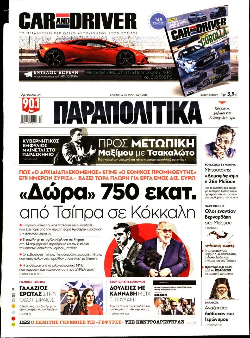 Πρωτοσέλιδο Εφημερίδας - ΠΑΡΑΠΟΛΙΤΙΚΑ - 2019-03-30