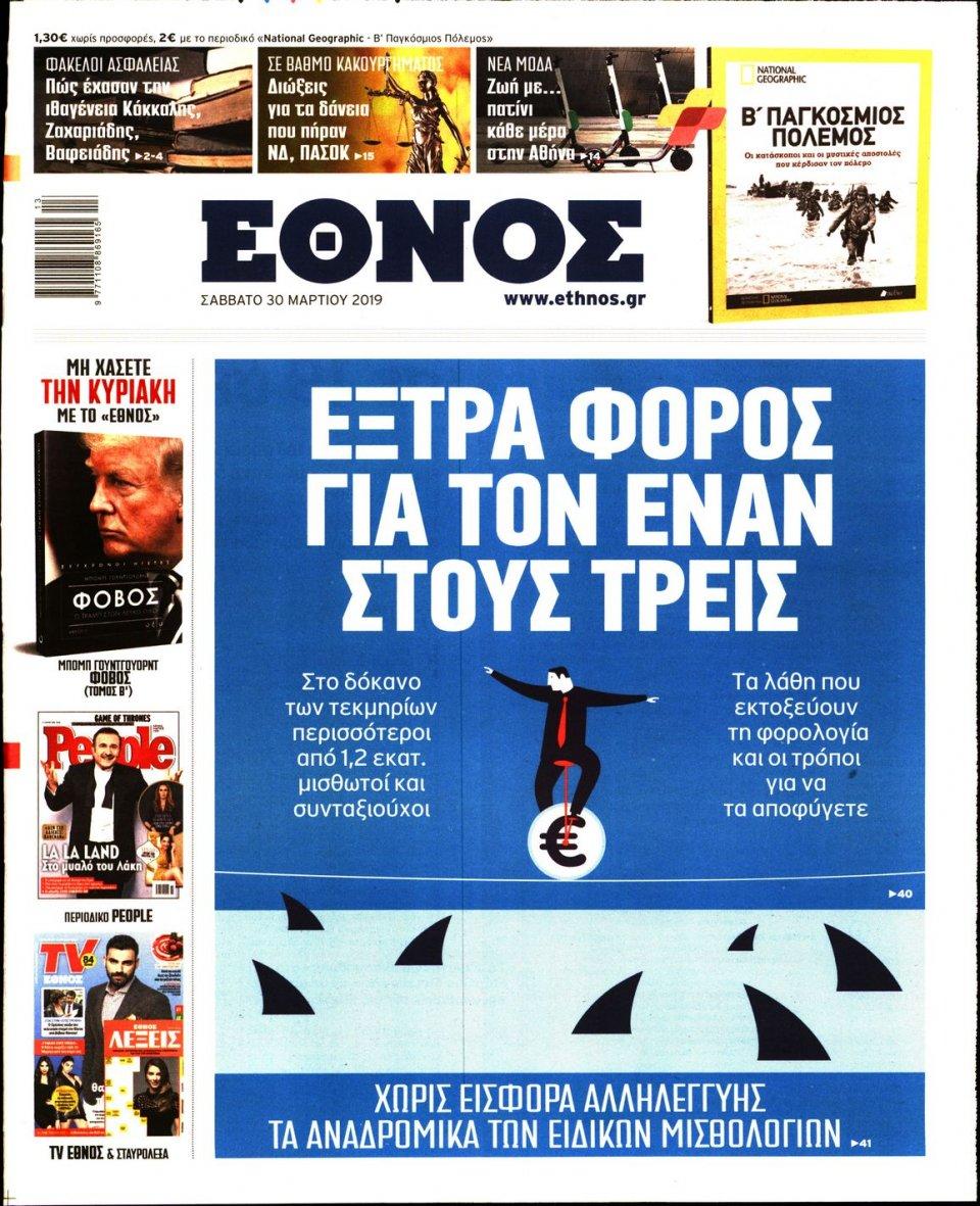 Πρωτοσέλιδο Εφημερίδας - Έθνος - 2019-03-30