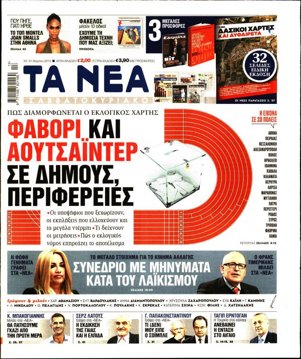 Πρωτοσέλιδο Εφημερίδας - Τα Νέα - 2019-03-30