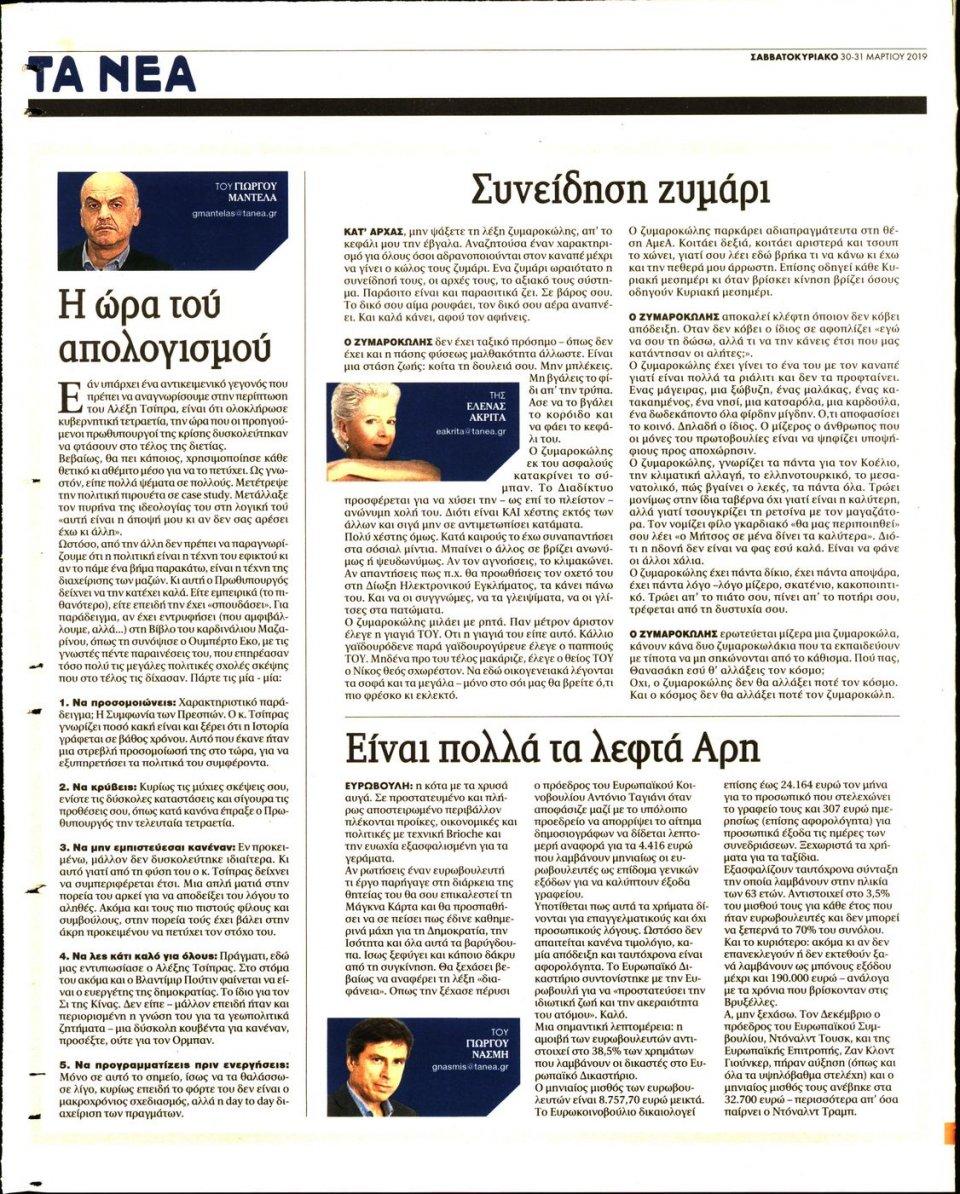Οπισθόφυλλο Εφημερίδας - Τα Νέα - 2019-03-30