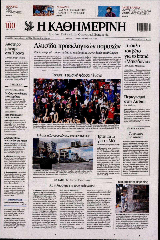 Πρωτοσέλιδο Εφημερίδας - Καθημερινή - 2019-03-30
