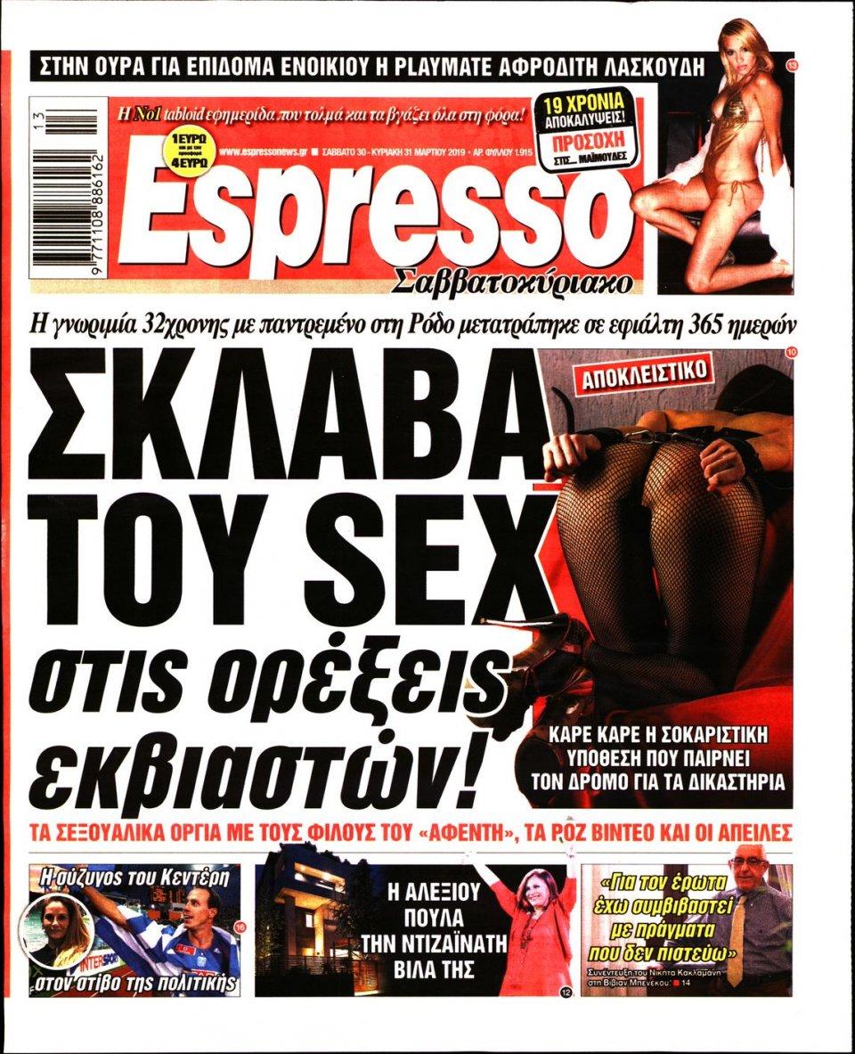 Πρωτοσέλιδο Εφημερίδας - Espresso - 2019-03-30