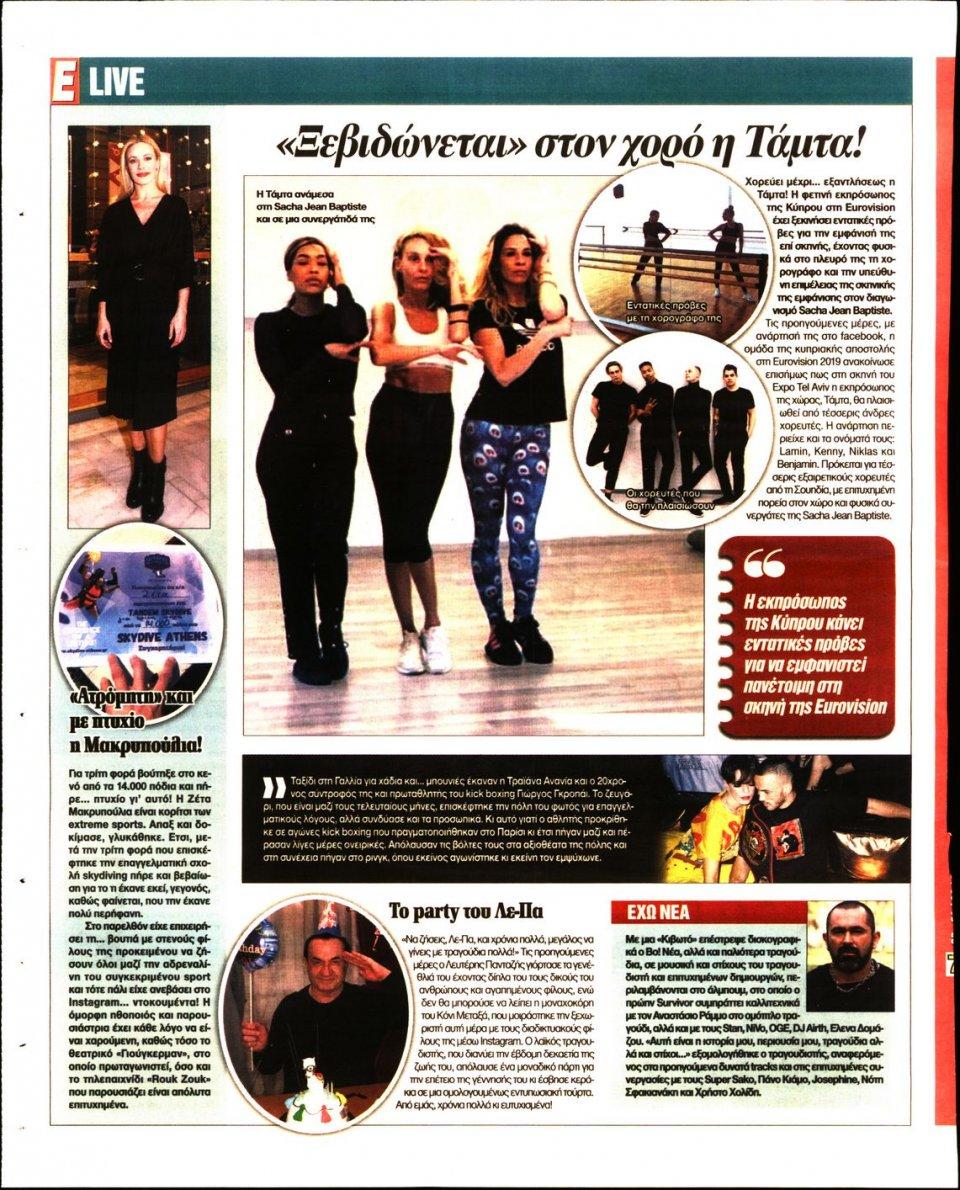 Οπισθόφυλλο Εφημερίδας - Espresso - 2019-03-30
