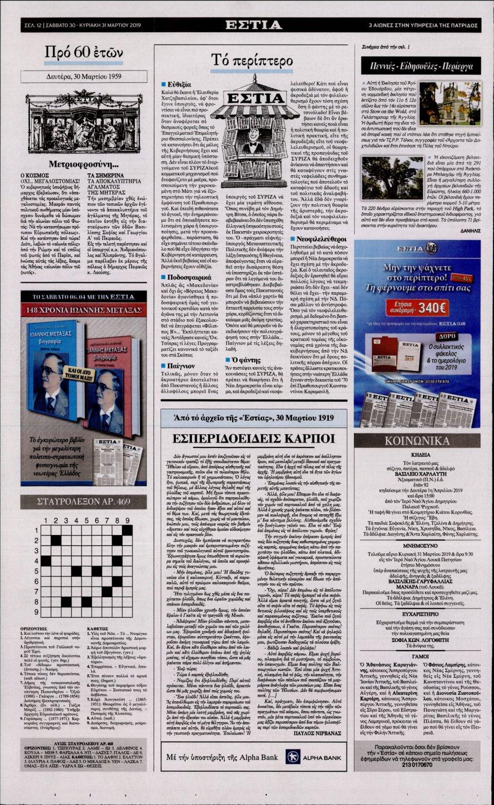 Οπισθόφυλλο Εφημερίδας - Εστία - 2019-03-30