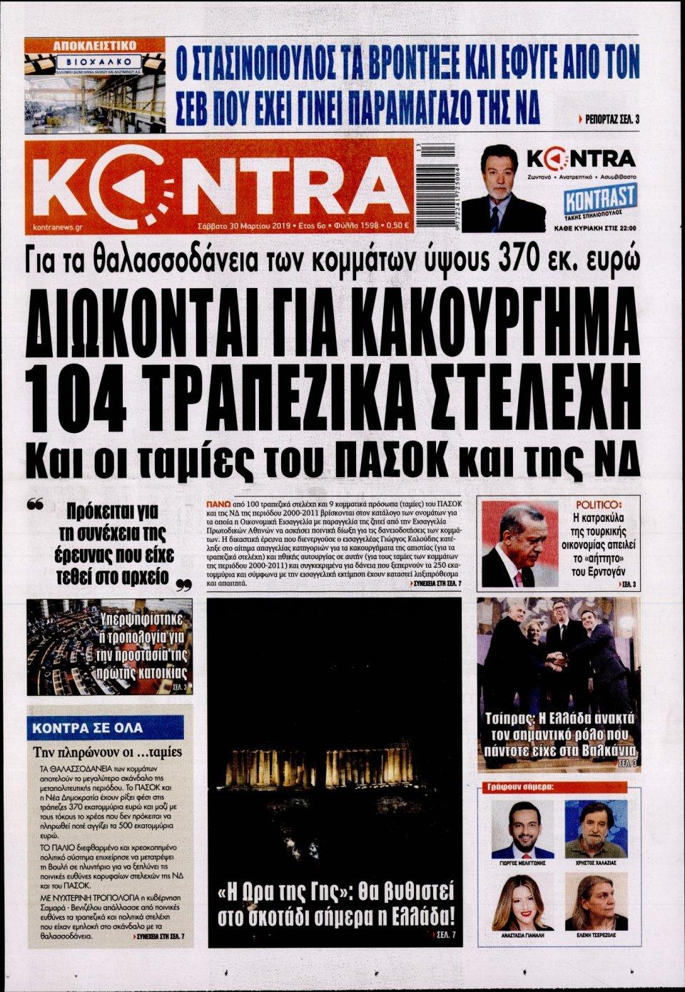 Πρωτοσέλιδο Εφημερίδας - KONTRA NEWS - 2019-03-30