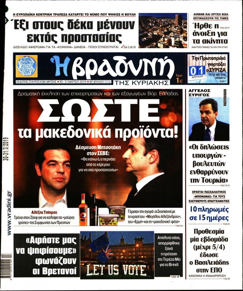 Πρωτοσέλιδο Εφημερίδας - ΒΡΑΔΥΝΗ ΤΗΣ ΚΥΡΙΑΚΗΣ - 2019-03-30