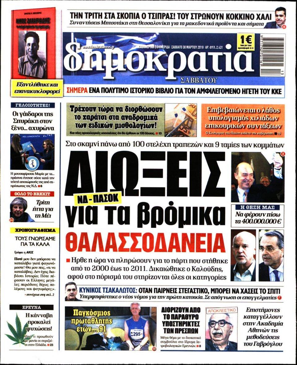 Πρωτοσέλιδο Εφημερίδας - ΔΗΜΟΚΡΑΤΙΑ - 2019-03-30