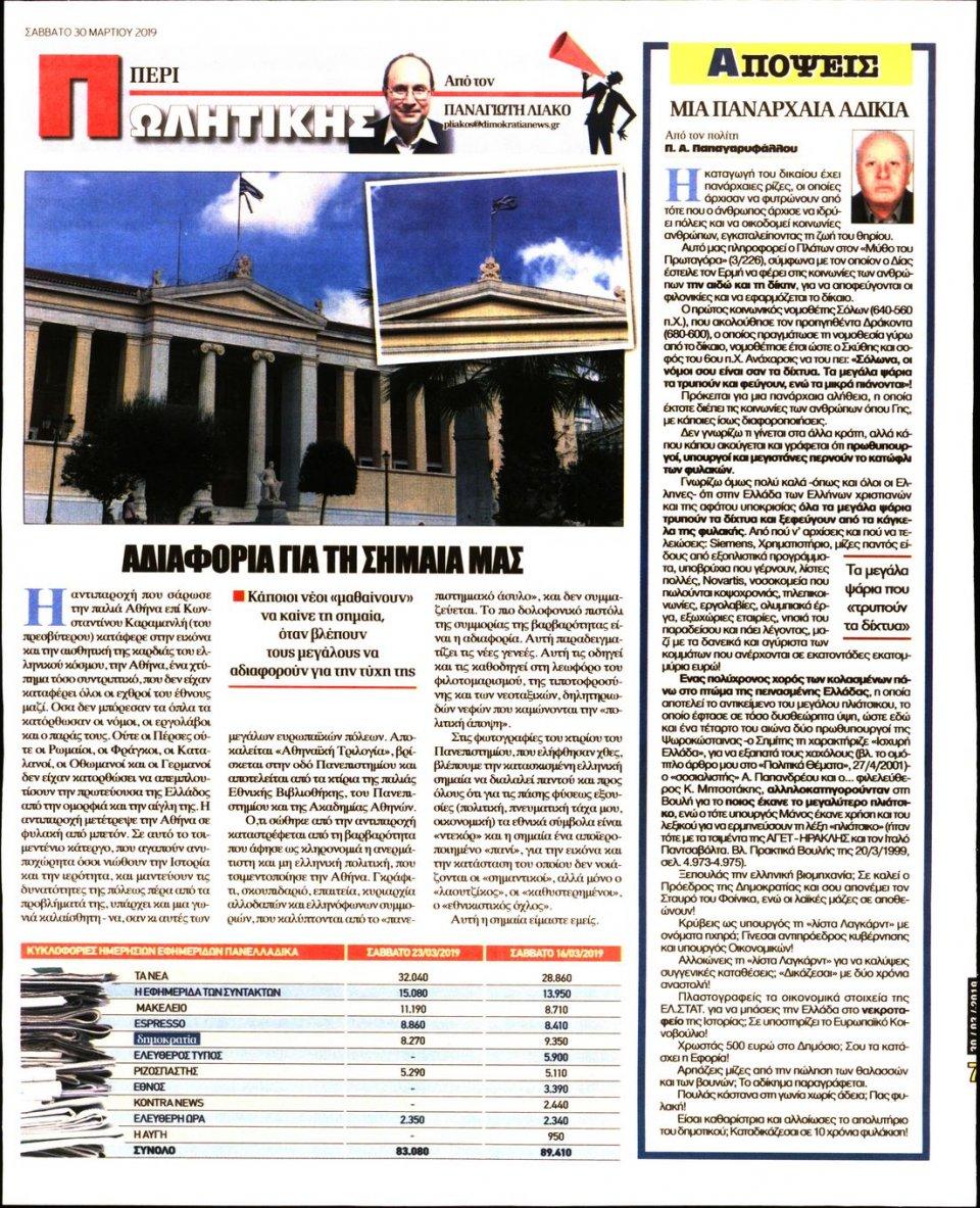 Οπισθόφυλλο Εφημερίδας - ΔΗΜΟΚΡΑΤΙΑ - 2019-03-30
