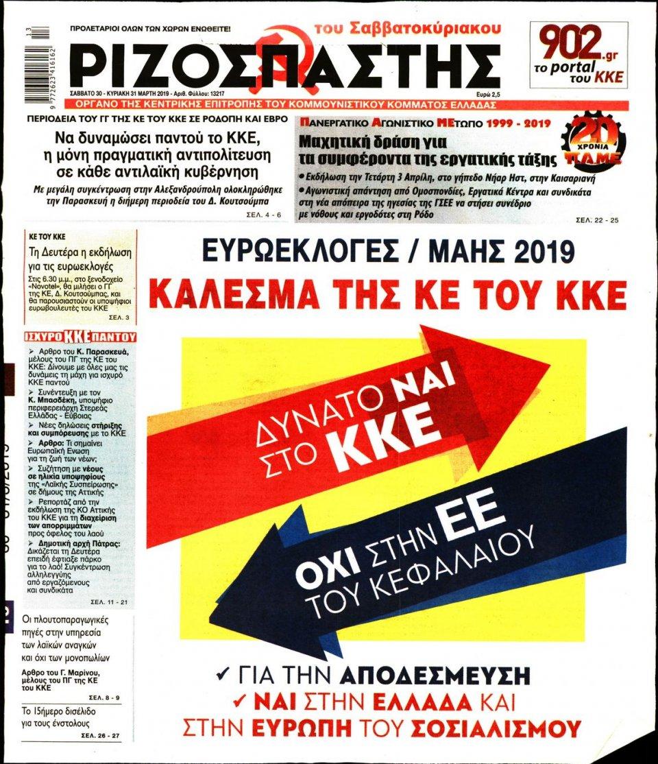 Πρωτοσέλιδο Εφημερίδας - Ριζοσπάστης - 2019-03-30