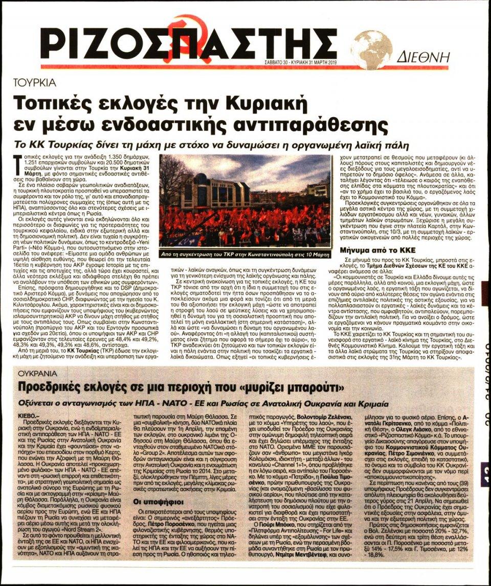 Οπισθόφυλλο Εφημερίδας - Ριζοσπάστης - 2019-03-30