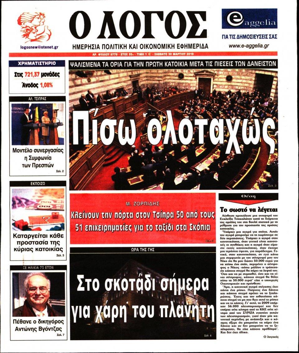 Πρωτοσέλιδο Εφημερίδας - Λόγος - 2019-03-30