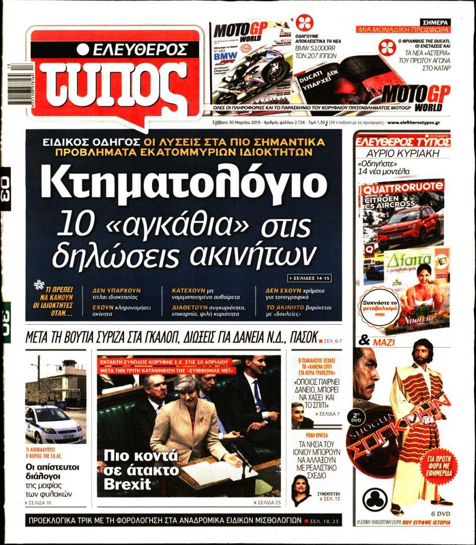Πρωτοσέλιδο Εφημερίδας - Ελεύθερος Τύπος - 2019-03-30