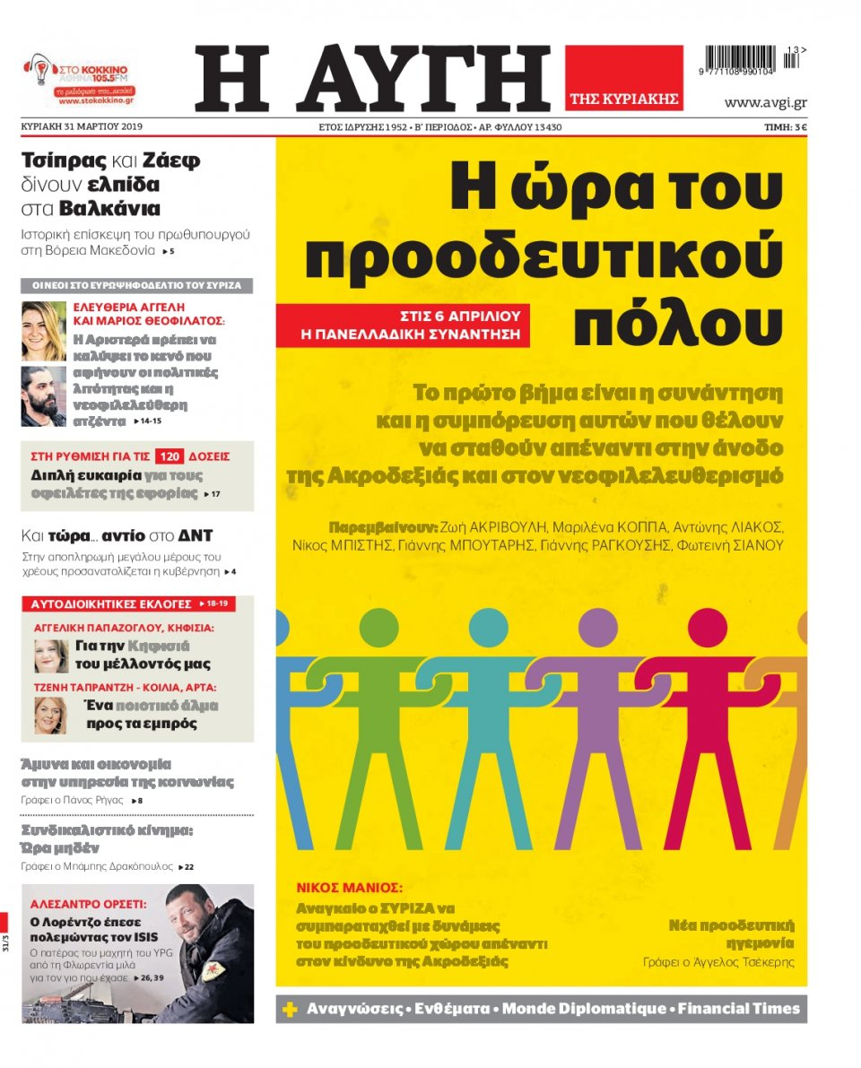 Πρωτοσέλιδο Εφημερίδας - Αυγή - 2019-03-31