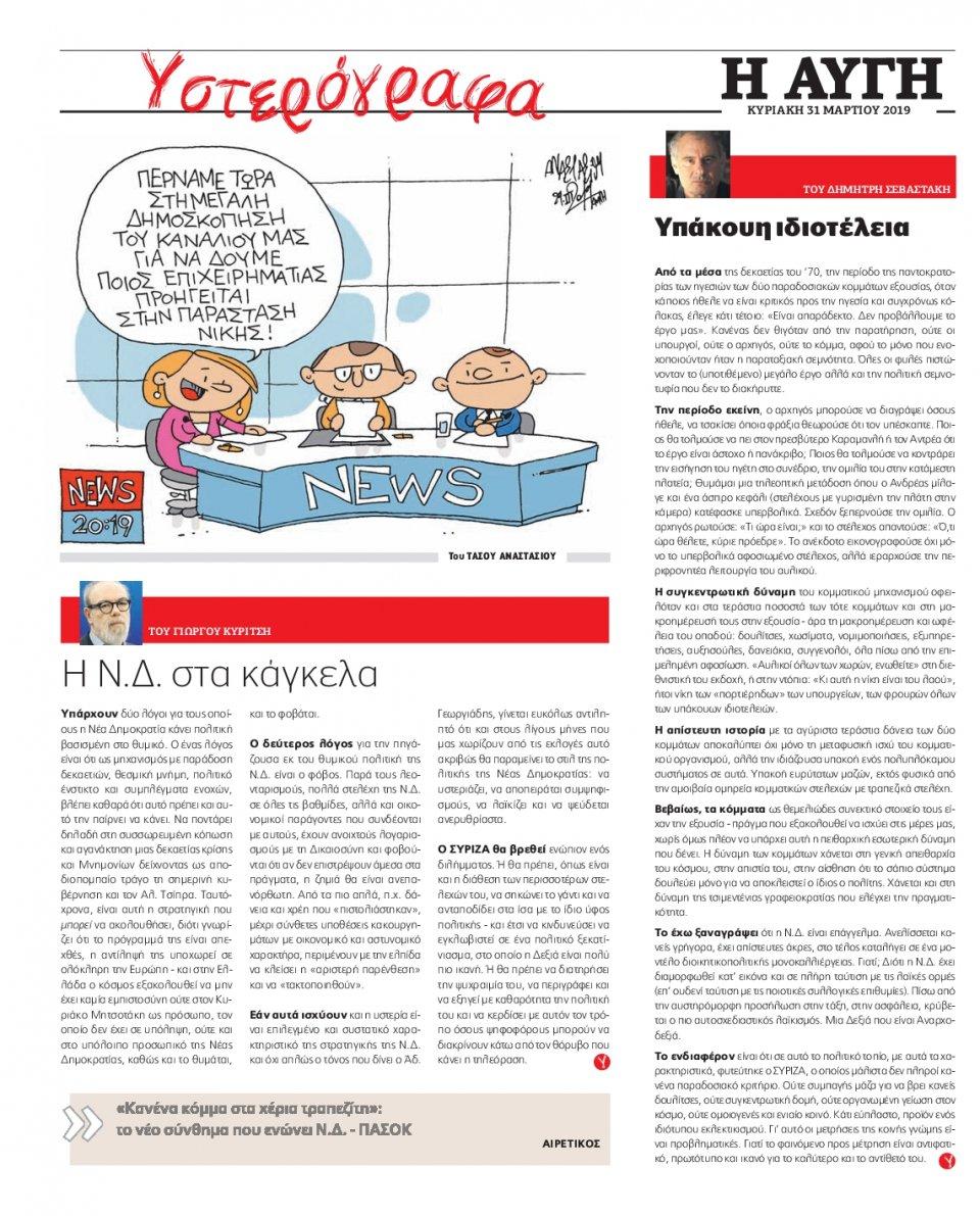 Οπισθόφυλλο Εφημερίδας - Αυγή - 2019-03-31
