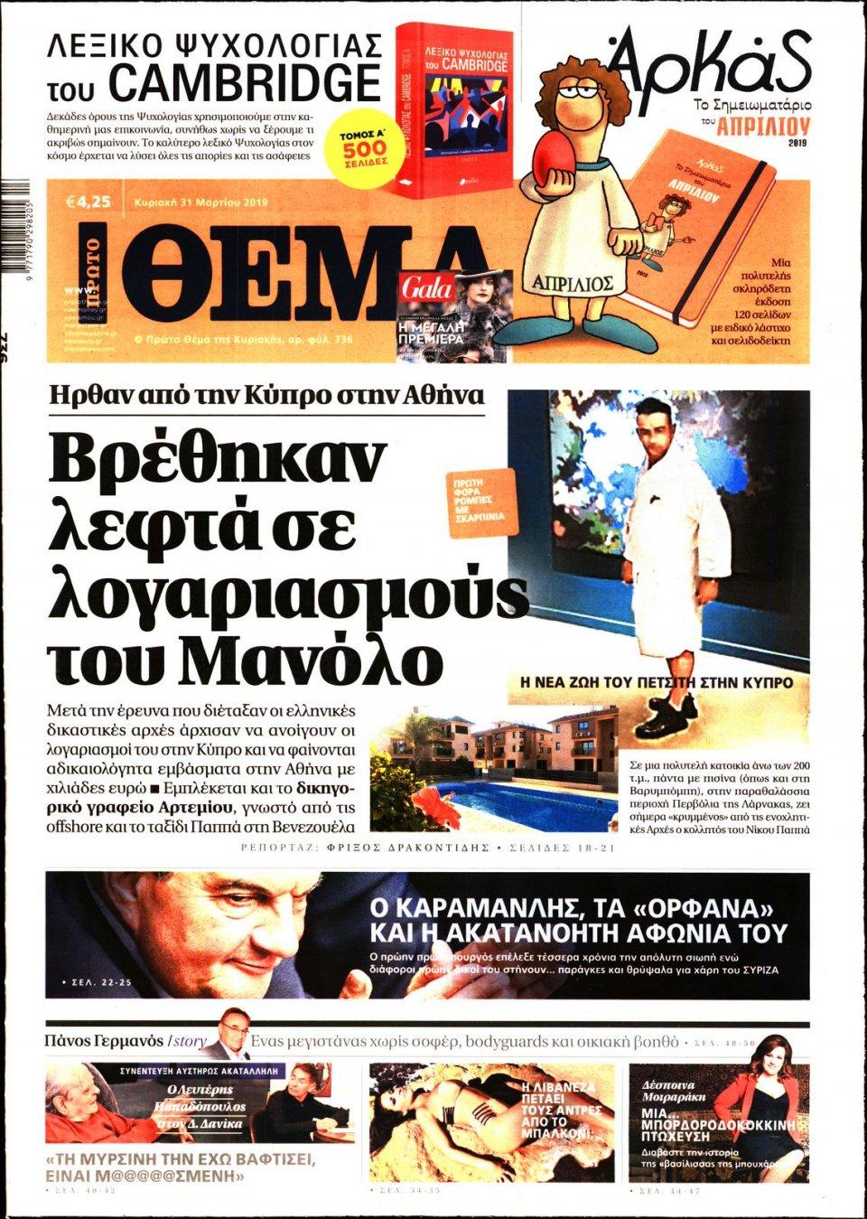 Πρωτοσέλιδο Εφημερίδας - Πρώτο Θέμα - 2019-03-31