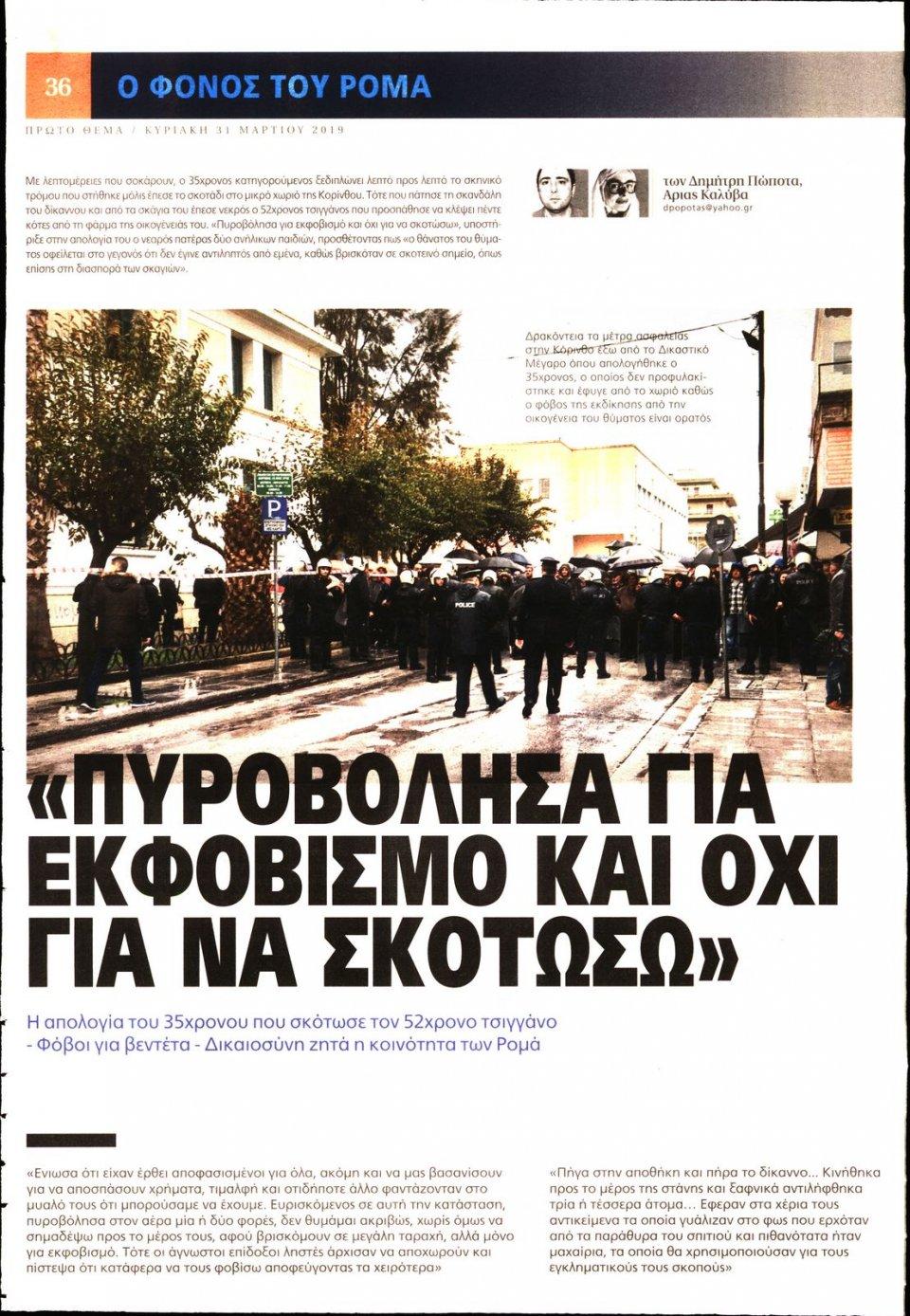 Οπισθόφυλλο Εφημερίδας - Πρώτο Θέμα - 2019-03-31