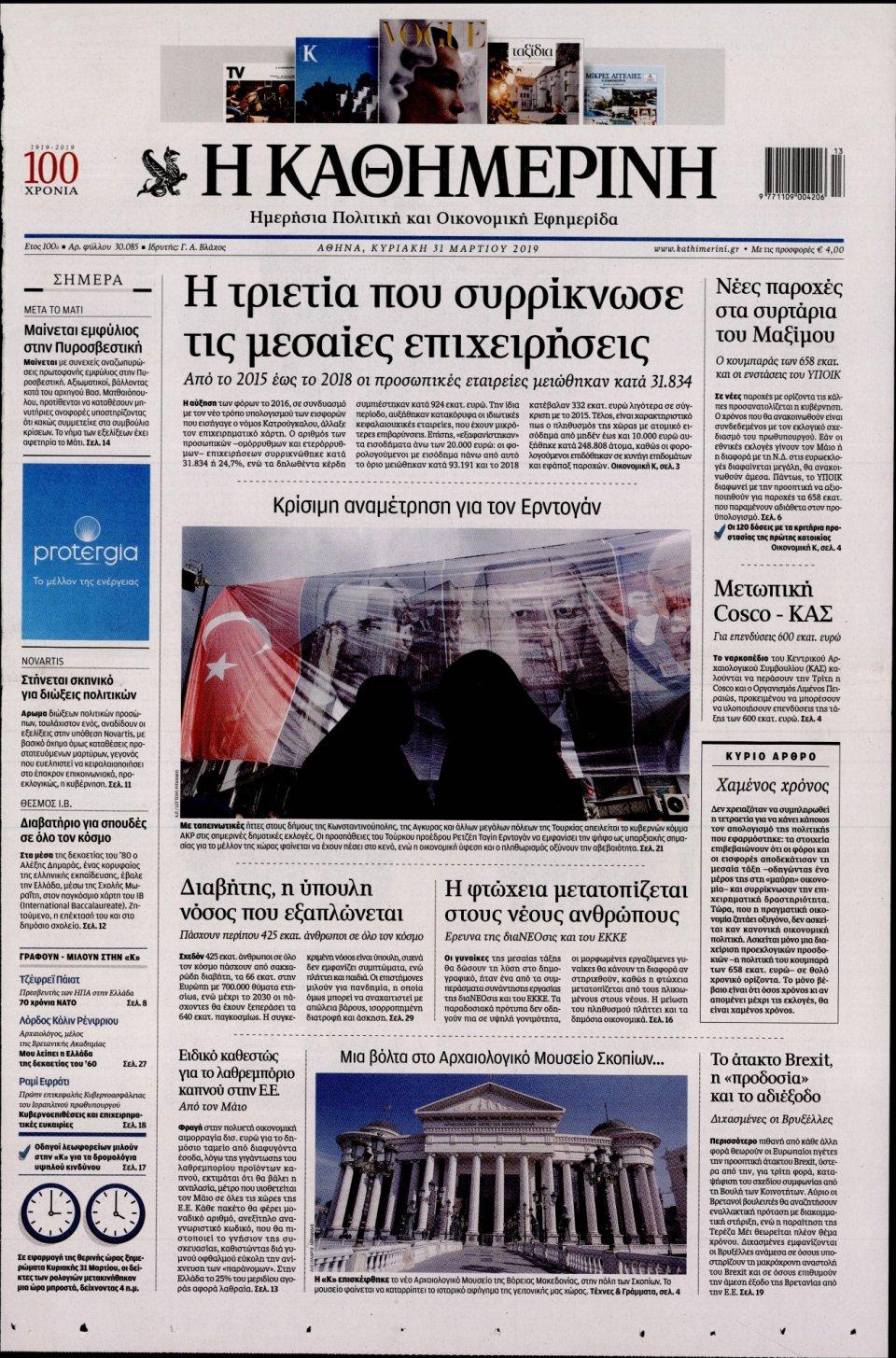 Πρωτοσέλιδο Εφημερίδας - Καθημερινή - 2019-03-31