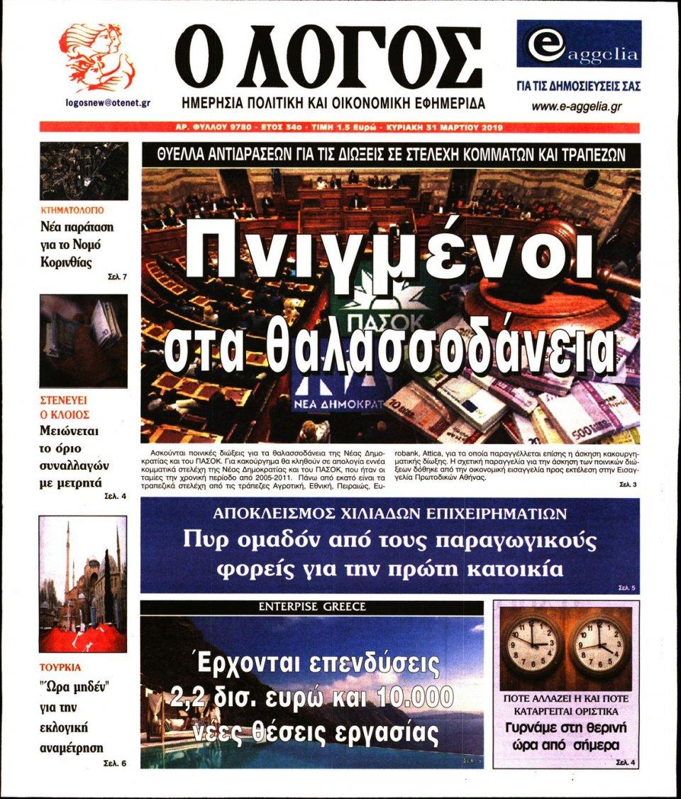 Πρωτοσέλιδο Εφημερίδας - Λόγος - 2019-03-31