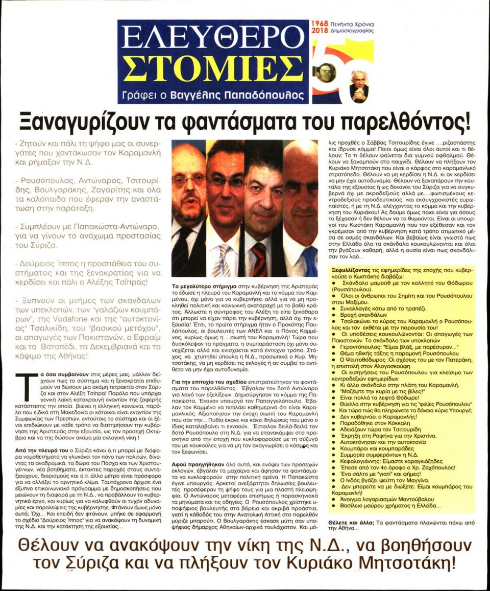 Οπισθόφυλλο Εφημερίδας - Ελεύθερη Ώρα - 2019-03-31