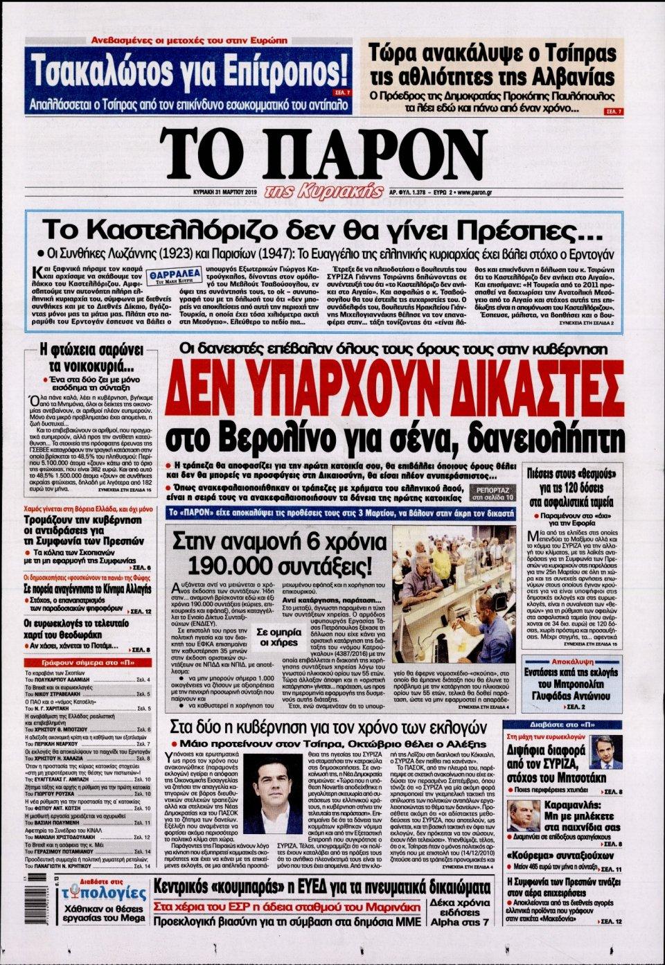 Πρωτοσέλιδο Εφημερίδας - ΤΟ ΠΑΡΟΝ - 2019-03-31